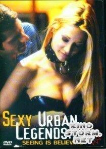 Городские секс легенды лучшие серии смотреть