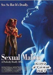 Кино сексуальная злоба бесплатно