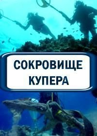 Discovery. Сокровище Купера