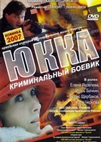 Юкка (1998)