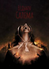 Ведьмы Салема (2019) Witches of Salem