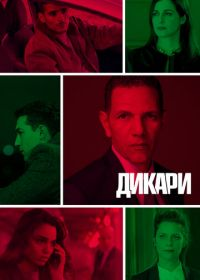 Дикари (2019)
